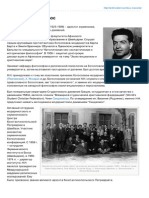 Ниссиотис, Николаос.pdf