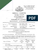 Kerala Government Holidays 2014