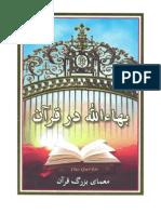 Baha'u'llah in Quran (بهاءالله در قرآن)