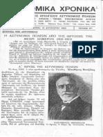 ΑΡΧΙΜΑΝΔΡΙΤΗΣ ΝΙΚΟΛΑΟΣ ΙΣΤΟΡΙΑ ΑΣΤΥΝΟΜΙΑΣ ΠΟΛΕΩΝ 1921-1953 ΤΟΜΟΣ 1