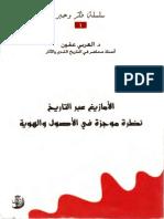 الأمازيغ عبر التاريخ ـ العربي عقون.pdf