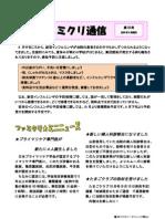 K-ファミクリ通信第13 号2009 年9 月発行