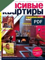 Interior design journal