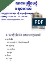 Reinforced Concrete Design (in Khmer Language)