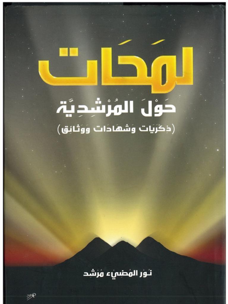 كتاب لمحات حول المرشدية pdf
