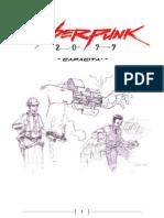 Cyberpunk 2070 - Capacita'