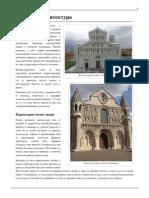 Романска архитектура