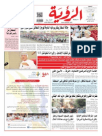 Alroya Newspaper 03-01-2014