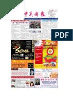 中美邮报01-02-2014版