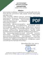 Open Letter 3.1.2014