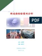 新造船检验案例分析汇编