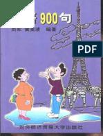 法语900句(修订本).pdf