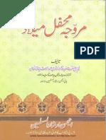Morawaja Mihfil E Milaad by Maulana Abd Ur Rashid
