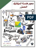 قاموس الميكانيك المصور