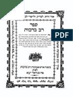 Ben Ish Chai Rav Brachot