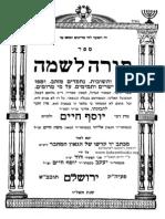 Ben Ish Chai Torah LeShama