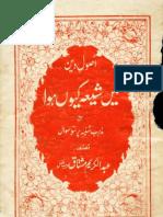 Main Shia Kyun Hua? by Abdul Karim Mushtaq