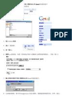 02_GmailContactList
