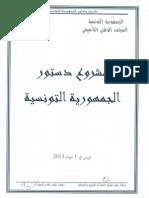 المصري اليوم تنشر  نص مشروع الدستور التونسي