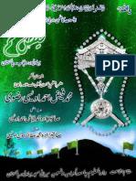 FAIZ E ALAM JAN 2014.pdf