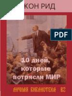 Desyatj Dnej, Kotorie Potryasli Vesj Mir