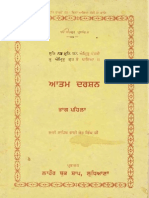 Atam Darshan Part 1 - Sher Singh MSc Kashmir