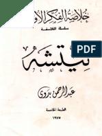 عبدالرحمن بدوي-نيتشه