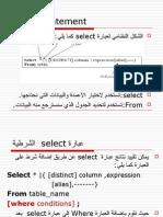 Select Statement 2  شرح بعض الأوامر في PL-SQL و Oracle9i