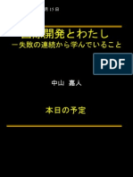 20080315 IDDP Presentation FINAL_Y.nakayama