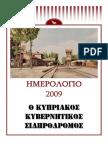 2009 Calendar - The Cyprus Government Railway (Greek)