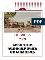 2009 Calendar - The Cyprus Government Railway (Armenian)