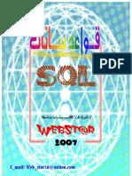 SQL Step by Step قواعد بيانات اس كيو ال