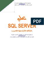 SQL Server 2000  تعلم الSQL سيرفر 2000 مع التنصيب