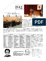 yakami-newspaper40