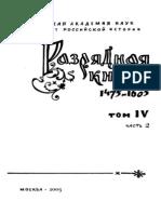 Razrjadnaja Kniga 1475-1605 v. IV p.2