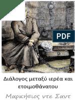 Dialogos Metaxu Ierea Kai Etoimothanatou - Markesios Nte Sant