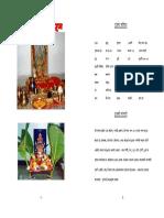 Satyanarayan Pooja (In Marathi with Katha)