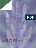 """В.Синг """" Хиромантия - 1908"""""""