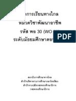 พัฒนาอาชีพ(พอ-30)ระดับมัธยมศึกษาตอนปลาย