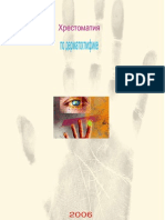 Хрестоматия по дерматоглифике (2006)