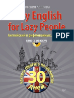 Карлова - Easy English for Lazy People - 2013