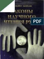 """Бенхем Вильям """"Законы научного чтения руки """""""