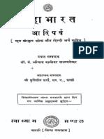 Mahabharat Aadi Parva [Satavalekar]