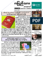 The Burmese Journal (January-2014)