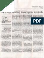 Βιος Αρθρο ΚΝ Κυρ Ελευθ 4.1.2014