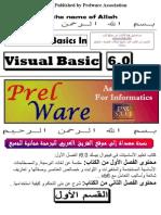 تعليم أساسيات فيجوال بيسك 6 للمبتدئين