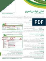 ScienceDirect Arabic