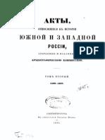 Akty otnosjaszcz.k istorii Juznoj i Zapadnoj Rosii t.02