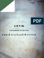 Akty otnosjaszcz.k istorii Juznoj i Zapadnoj Rosii vol. 07