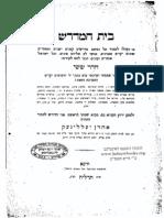 Jellinek Beit Ha-midrash 6